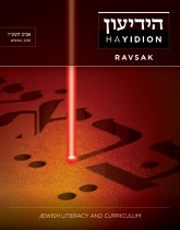 HaYidion Journal Cover